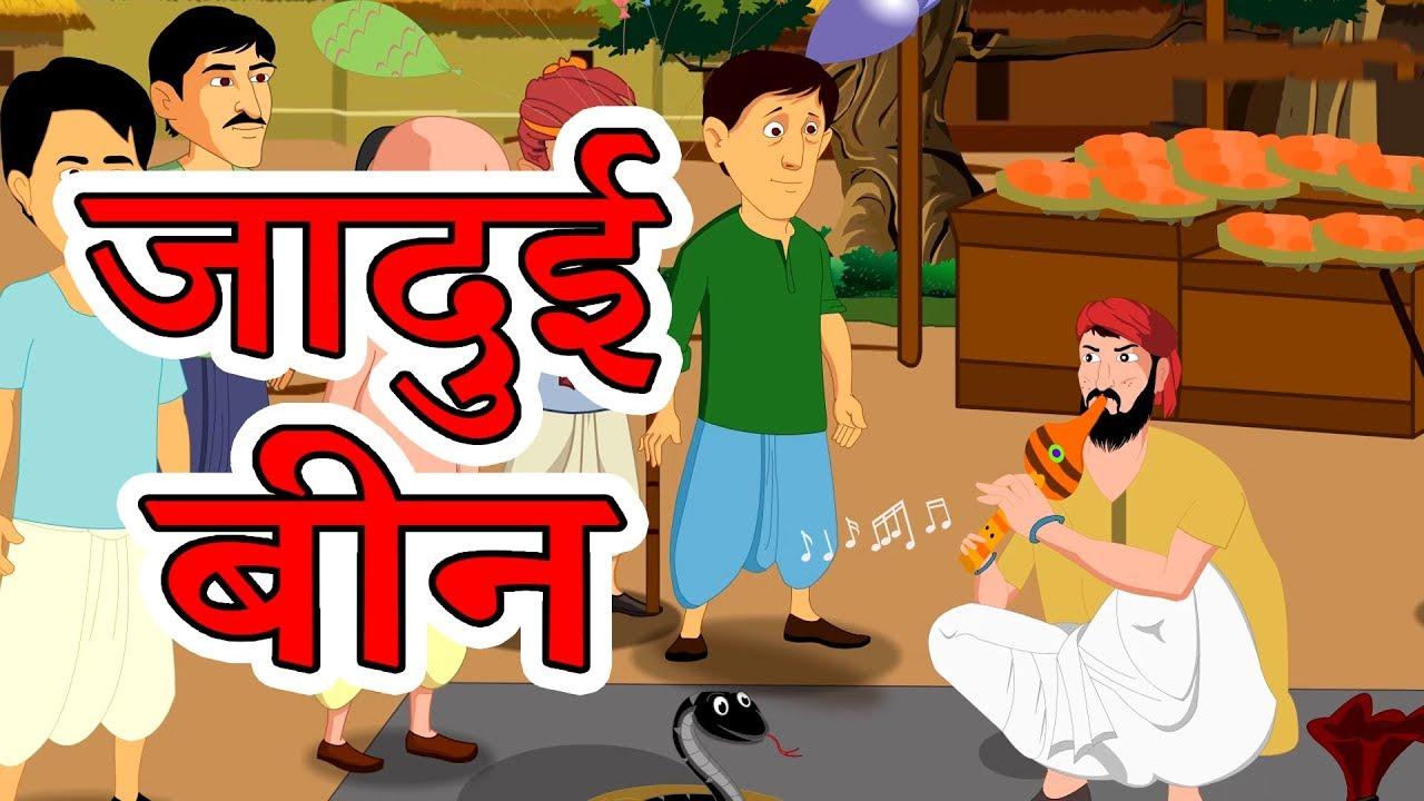 जादुई बीन | Hindi Cartoon | Moral Stories for Kids