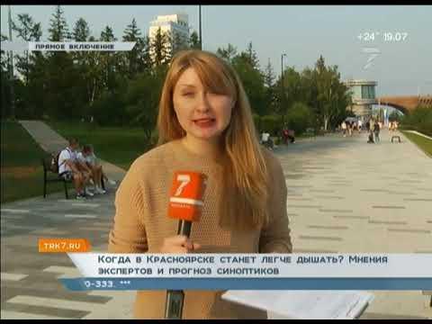 5 дней под смогом, чем платят за проезд, скандал на Бадалыке. «Новости. 7 канал» 16.07.2019