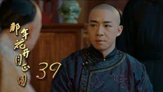 楚乔传 Princess Agents 43【先行版】 赵丽颖 林更新 窦骁 李沁主演 HD