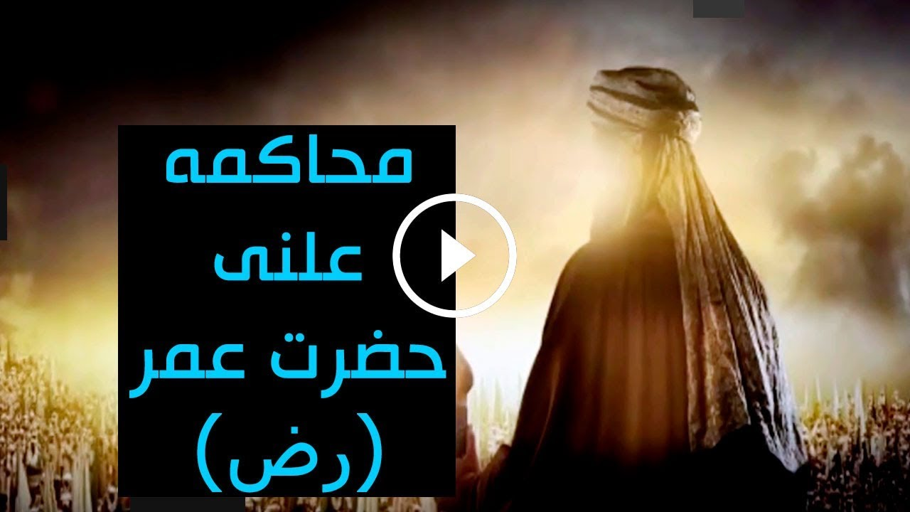 داستان محاکمه علنی حضرت عمر (رض) | آزادی بیان در اسلام