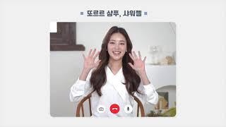 D'doruroo 랜선 인터뷰_캐모마일 샴푸 &…