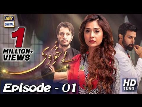 Bay Khudi 1st Episode - 17th November 2016 - ARY Digital Dra