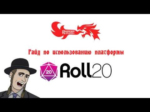 Обучение Roll20 ч.1 - создание игры