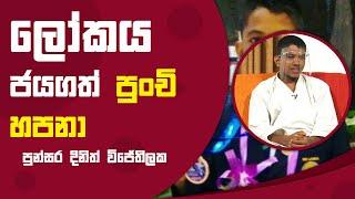 ලෝකය ජයගත් පුංචි හපනා පුන්සර දිනිත් විජෙතිලක | Piyum Vila | 01 - 10 - 2021 | SiyathaTV Thumbnail