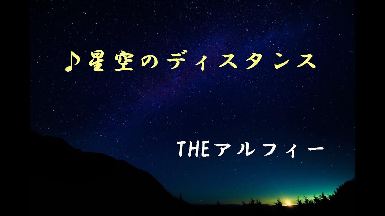 『星空のディスタンス』THEアルフィー【カヴァーKOUイルカ】