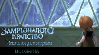 [HQ]Замръзналото кралство - Искаш ли да поиграем