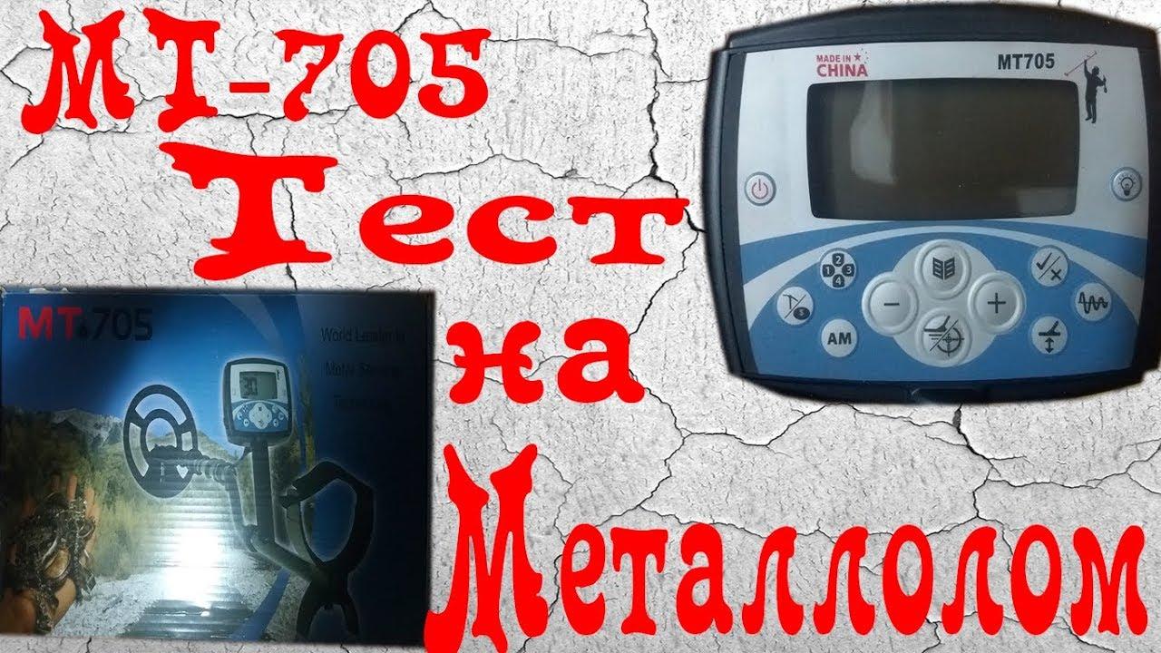 Металлоискатель МТ 705 тест на металлолом