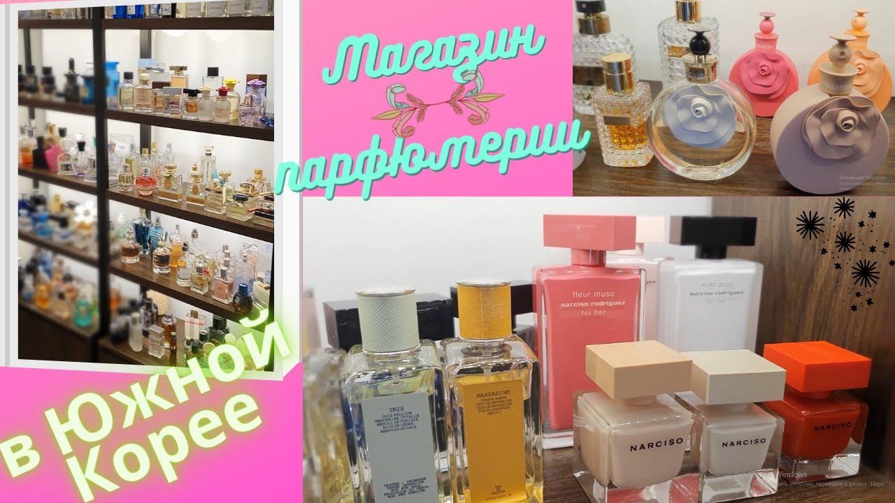 вакансия интернет магазин парфюмерии