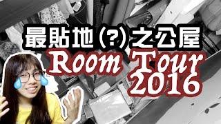 【香港真實】深水埗公屋的房間?半夜Room Tour 2016 /海恩