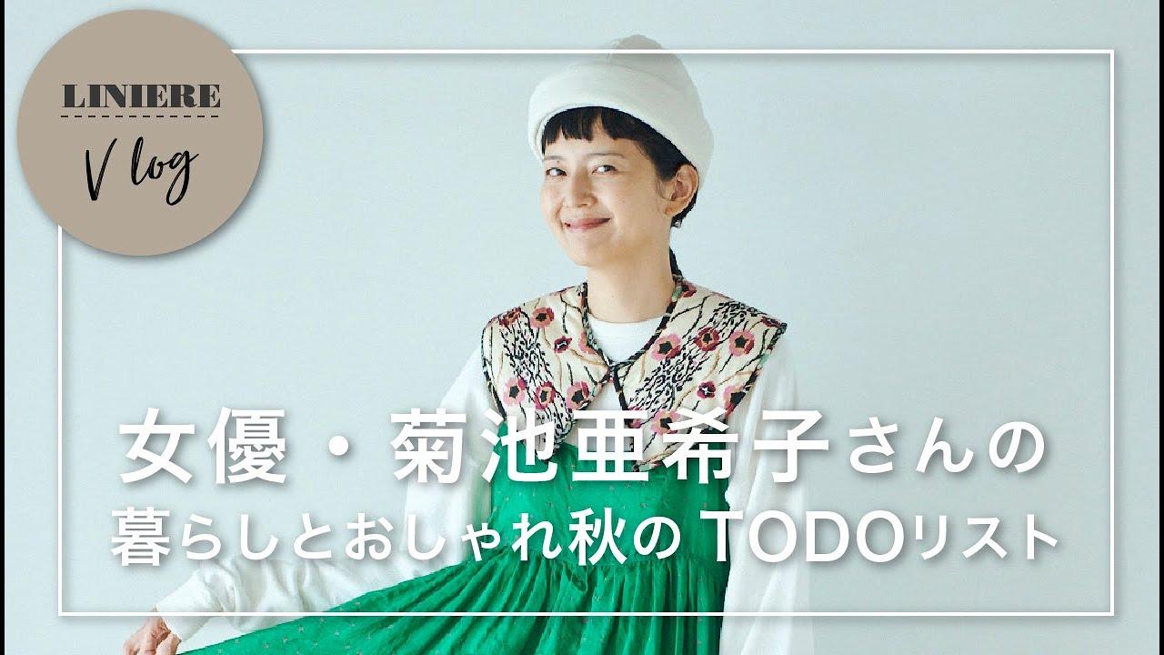 女優・菊池亜希子さんの暮らしとおしゃれ秋のTODOリスト