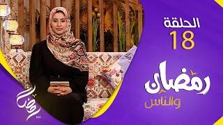 برنامج رمضان والناس   الحلقة 18