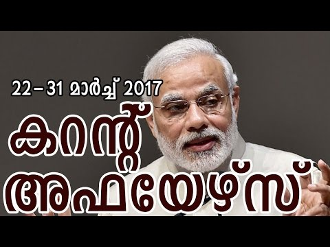 Current Affairs for LDC 2017 (22 - 31 Mar) - Kerala PSC