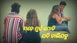 Mate Muhan Modi Jadi Chalijibu New Odia Album Sad HD Song Human Sagar
