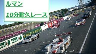[GT5] 「ル・マン 10分間耐久レース」 PV in サルトサーキット