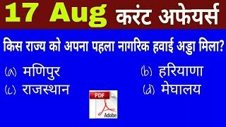 17 August 2018 Current Affairs | Daily Current Affairs | Current Affairs in Hindi