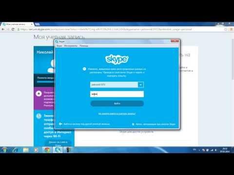 Как создать учетную запись Skype ( Урок № 2-2 )