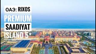 Обзор отеля ОАЭ Rixos Premium Saadiyat Island 5