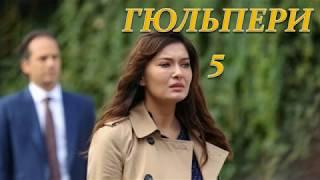 ГЮЛЬПЕРИ 5  СЕРИЯ (Премьера октябрь 2018) РУССКАЯ ОЗВУЧКА, ТИТРЫ, ОПИСАНИЕ