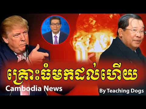 Khmer Hot News RFA Radio Free Asia Khmer Morning Thursday 09/14/2017