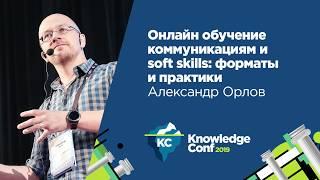 Онлайн-обучение коммуникациям и soft skills: форматы и практики / Александр Орлов