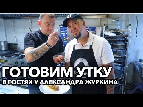 Шоу Мосина #9 | В гостях у Александра Журкина в кафе «Пироги Вино и Гусь».