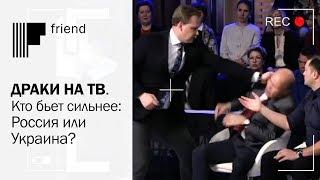 Драка на ТВ. Кто бьет сильнее: Россия или Украина?(, 2017-10-13T11:34:31.000Z)