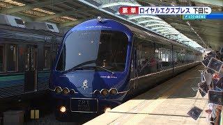 「ザ・ロイヤルエクスプレス」運行開始 下田駅でセレモニー
