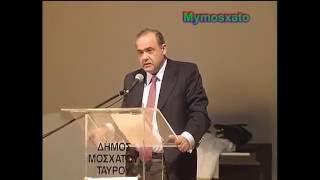 Πολιτική συζήτηση - ομιλία στο δήμο Μοσχάτου-Ταύρου
