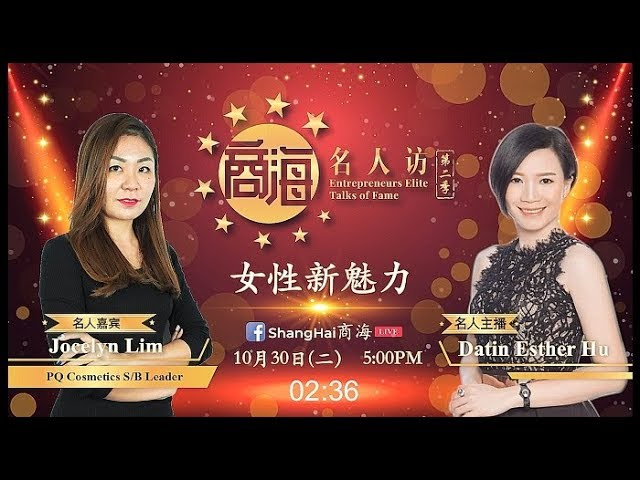 第二季【商海名人访之女性新魅力】#3 名人嘉宾- Jocelyn Lim, Leader of PQ Cosmetic S/B