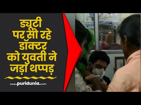 Haryana | ड्यूटी पर आराम फरमाते Doctor को युवती ने जड़ा थप्पड़ | Viral