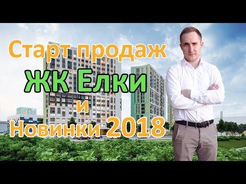 ЖК Елки Старт Продаж. Новостройки 2018. Новостройки Ижевска