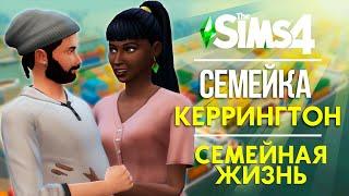 THE SIMS 4 СЕМЕЙКА КЕРРИНГТОН  - ДАВАЙТЕ ПОИГРАЕМ!