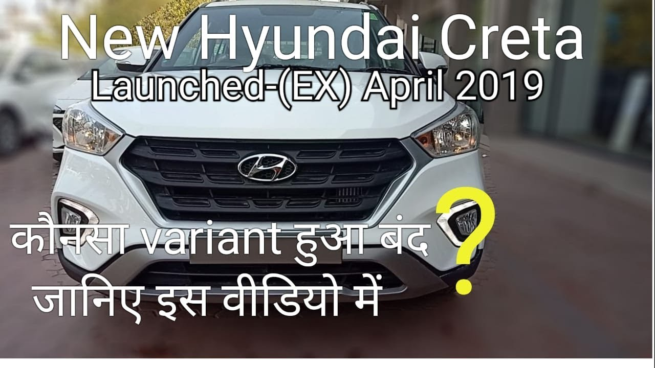 Creta April 2019 Changes-New EX Launched-Variant Discontinued ???????