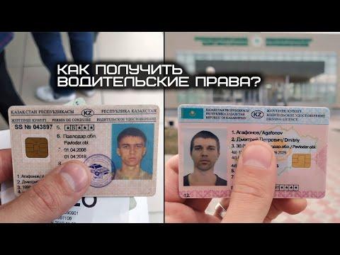 КАК получить (обновить) водительские права в Казахстане?!