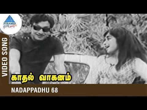 Kadhal Vaaganam Tamil Movie Video Songs   Nadappadhu 68 Song   MGR    Jayalalitha   KV Mahadevan