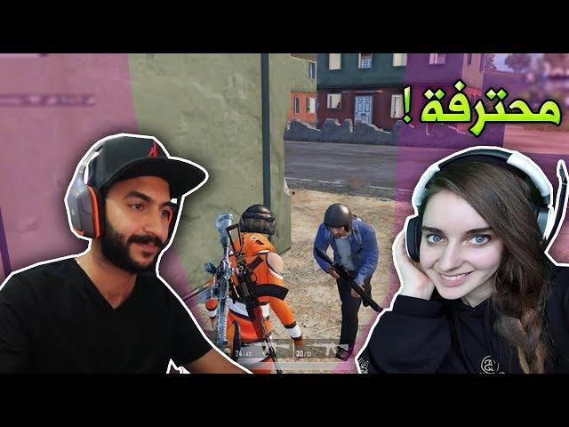 ببجي موبايل: دو عشوائي مع بنت عراقية جلادة !!؟