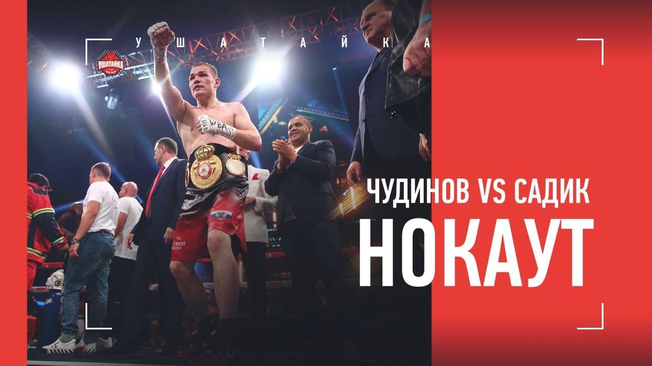 Федор Чудинов — Умар Садик: обзор боя / нокаут