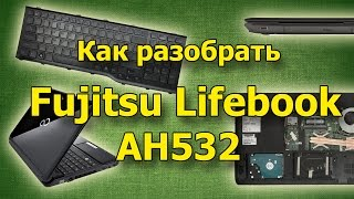 Разобрать/собрать Fujitsu Lifebook AH532, заменить термопасту.(Видео инструкция по разборке ноутбука Fujitsu Lifebook в домашних условиях. Инструкция покажет как правильно разо..., 2016-02-16T08:22:44.000Z)