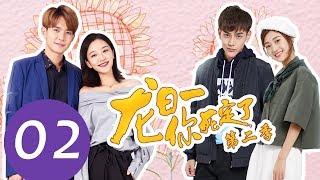 ENG SUB《龙日一,你死定了第二季 Dragon Day, You're Dead S2》EP02——主演:邱赫南,侯佩杉,魏哲鸣,石雪婧