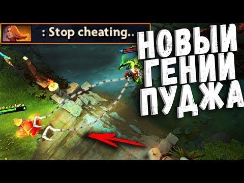 видео: 200 iq ПУДЖ ДОТА 2 - 200 iq pudge dota 2 (qupe 2300 МАТЧЕЙ)