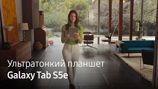 Galaxy Tab S5e | Тоньше рамка. Больше возможностей!