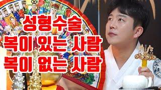 성형수술 후 복이 있는 사람  없는 사람 - 서울 마포…