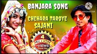 Banjara new song Chehera taro e sajani चेहरा तारो ई सजनी Renu Rathod Arunkumar banjara song