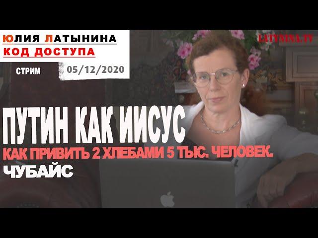 Юлия Латынина / Код Доступа / 05.12.2020 / LatyninaTV /
