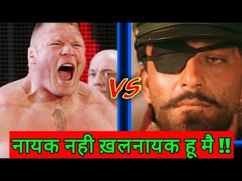 Brock lesnar nayak nahin khalnayak hu mai wwe || Bollywood song wwe || wwe bollywood song 2018
