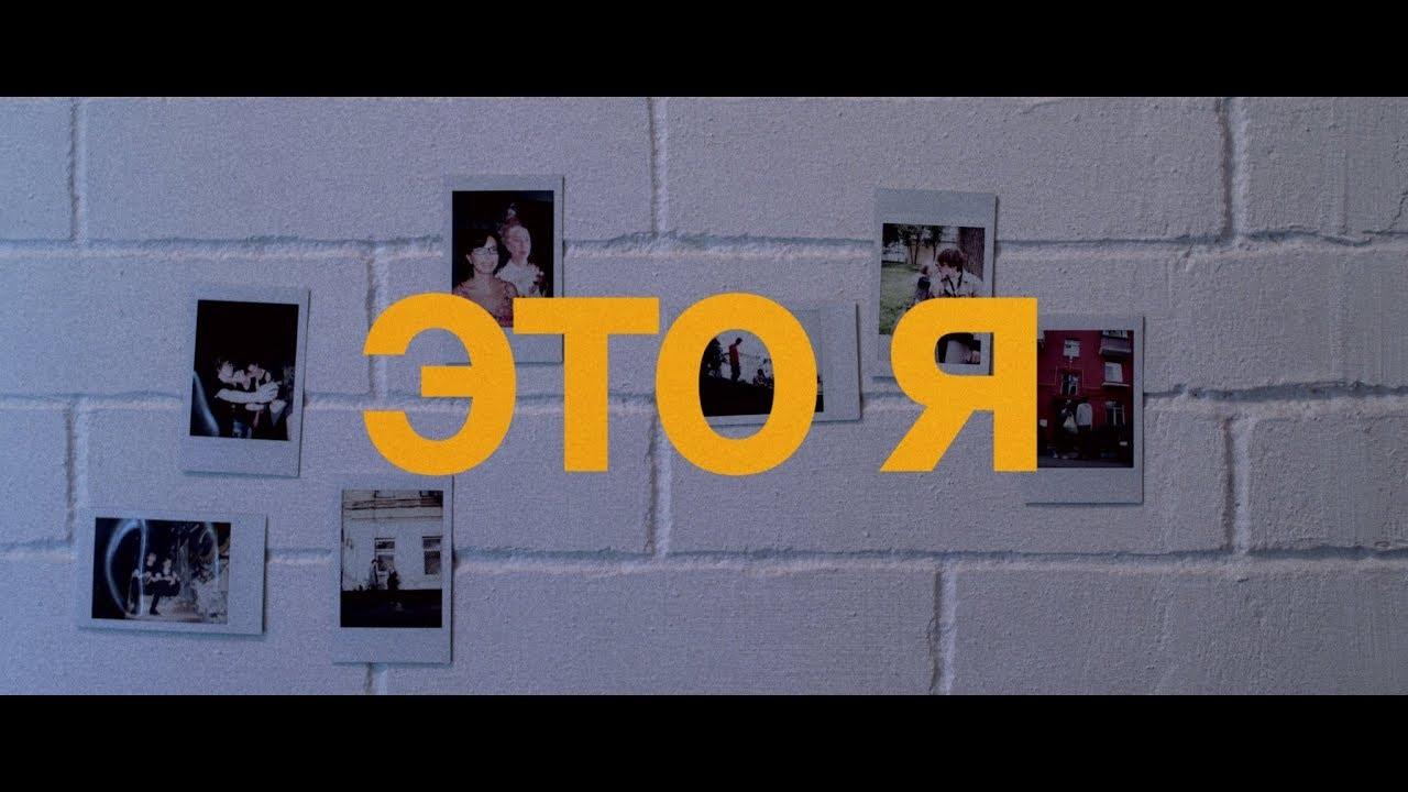 «это я»   веб-сериал   первый сезон   серия 2