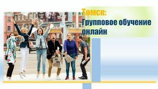 Томск Тренинг обучение онлайн мед универ