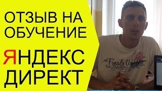 Обучение Яндекс Директ. Отзыв для Алексея Антипова на курс Яндекс Директ.