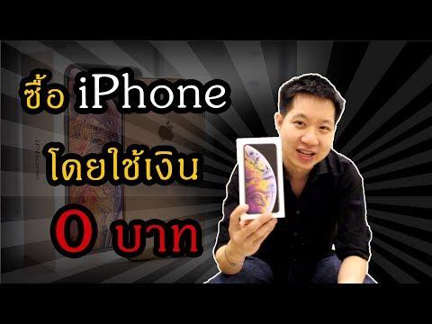 ซื้อ iPhone โดยไม่ต้องใช้เงิน แถมได้เงินเพิ่มขึ้นด้วย !!