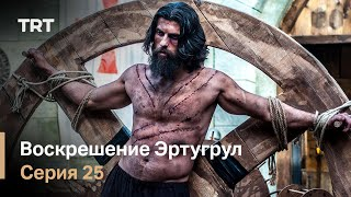 Воскрешение Эртугрул Сезон 1 Серия 25